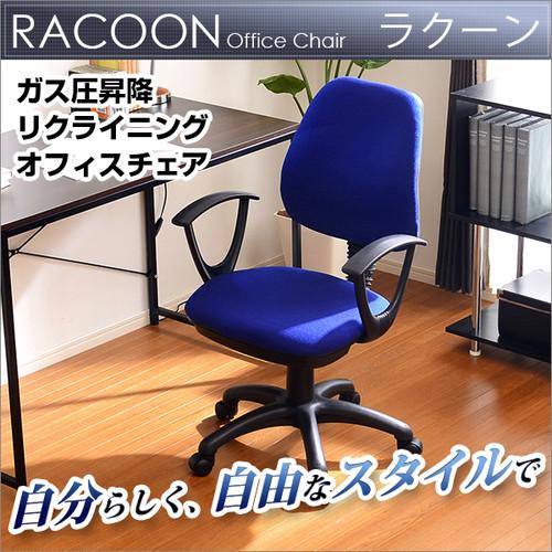 リクライニングオフィスチェアー【-Racoon-ラクーン】(パソコンチェア・OAチェア)|一人暮らし用のソファやテーブルが見つかるインテリア専門店KOZ|《GR-360S》