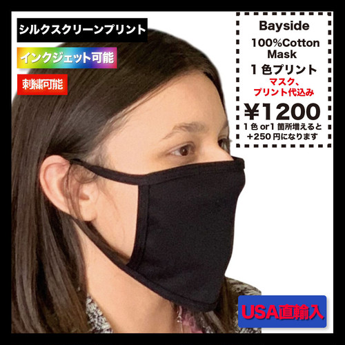 Bayside - 100% Cotton Face Mask - (品番1900)