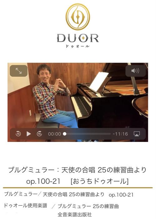 ブルグミュラー: 天使の合唱 25の練習曲より op.100-21【セミナー動画】