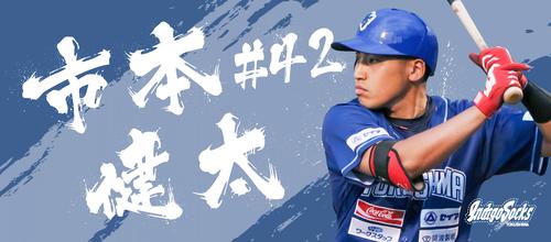 【2018選手タオル】#42 市本健太