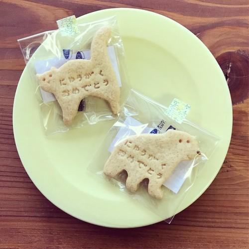 おてがみクッキー(にゅうがくおめでとう)