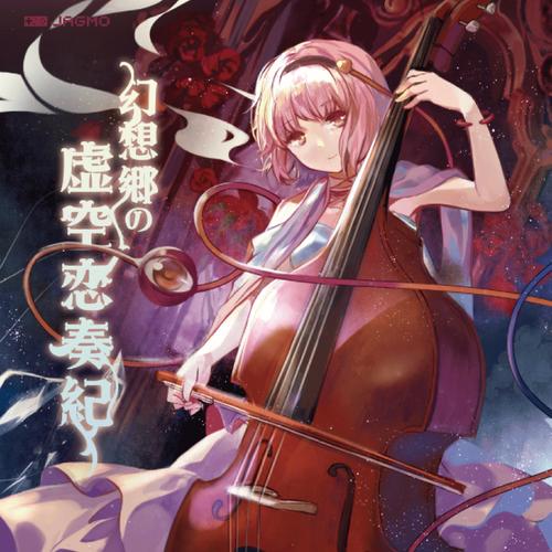 【CD】幻想郷の虚空恋奏紀