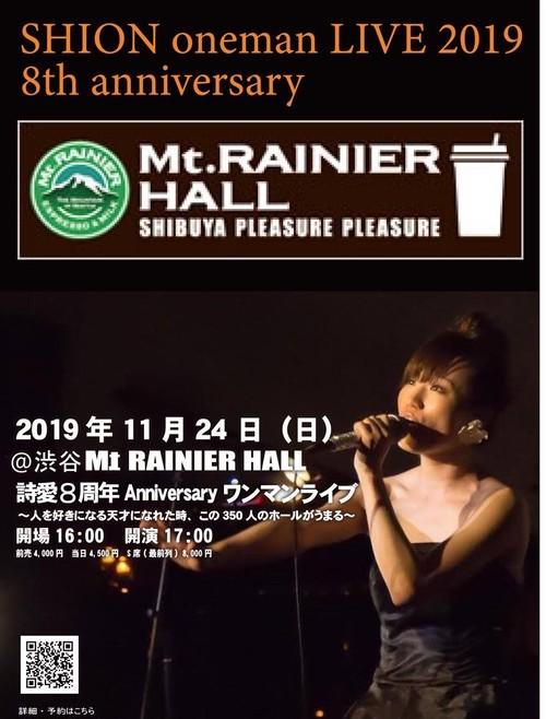 【チケット】2019年11月24日(日) @渋谷Mt.RAINIERHALL 詩愛8周年AnniversaryワンマンライブS席(最前列)