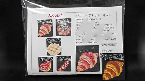 キット・マグネット【 パン 】