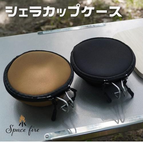 シェラカップケース 300~330ml用 クッション素材 【Space fire】