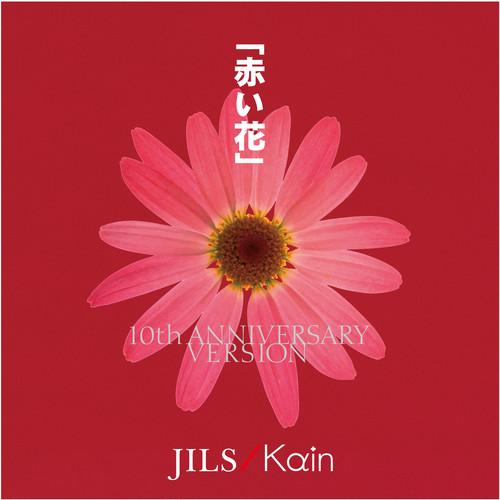 【2枚組CD】「赤い花」10周年記念盤【復刻CD】