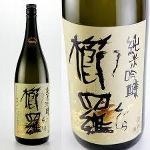 櫛羅(くじら) 純米吟醸 中取り生酒 1.8L