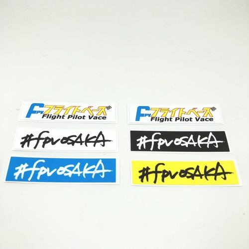 フライトベース & #fpvosaka ステッカーセット