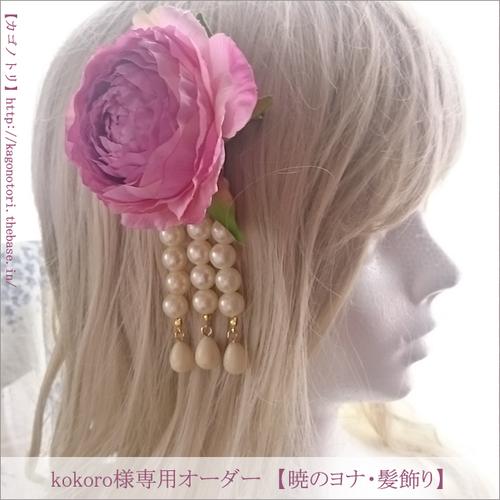 kokoro様専用オーダー【暁のヨナ・髪飾り】