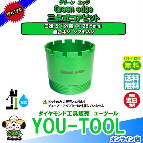 5インチ 三点式 ダイヤモンドコアビット  Green edge シブヤネジ(128.5mm)