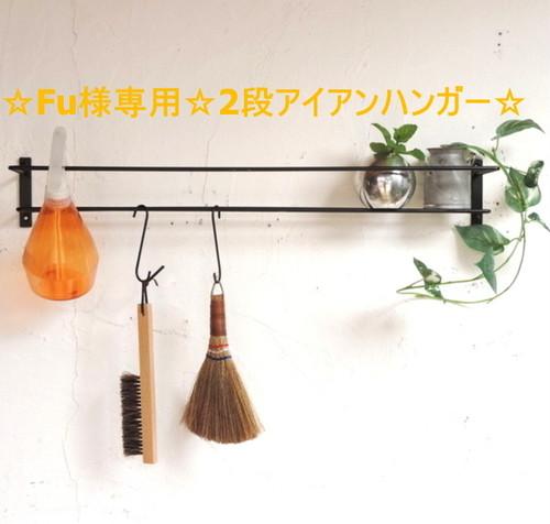 ☆Fu様専用☆2段アイアンハンガー