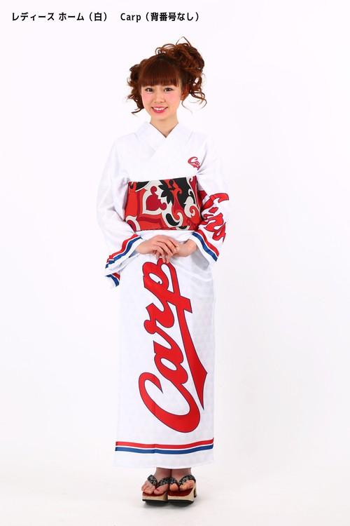 カープ浴衣 レディース ホーム(白) Carp(背番号なし) 仕立て上がり S~L ポリエステル