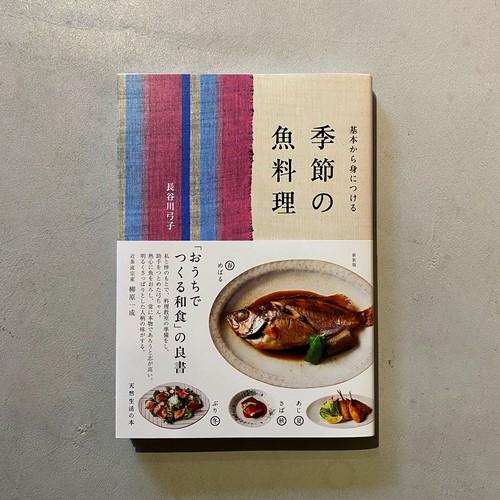 季節の魚料理 (天然生活の本) | 長谷川弓子