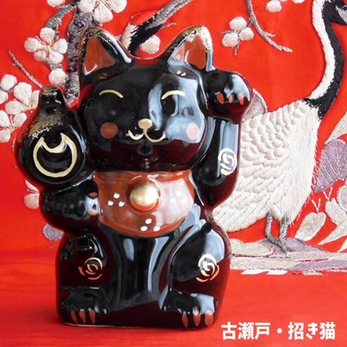 (321) 古瀬戸 招き猫 黒 陶器製 15㎝