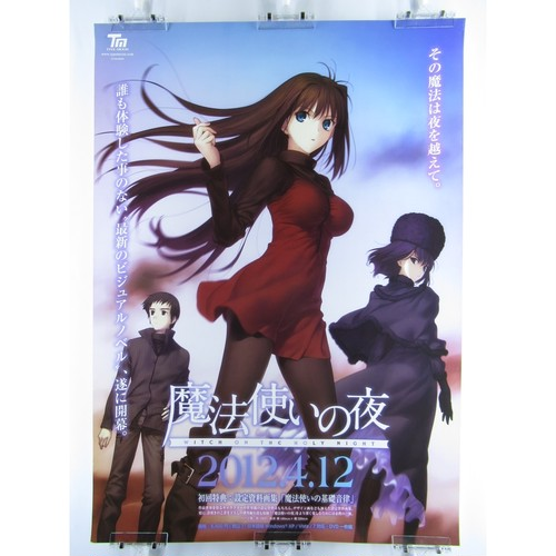 Witch on the Holy Night Type-Moon - B2 size Japanese Game Poster