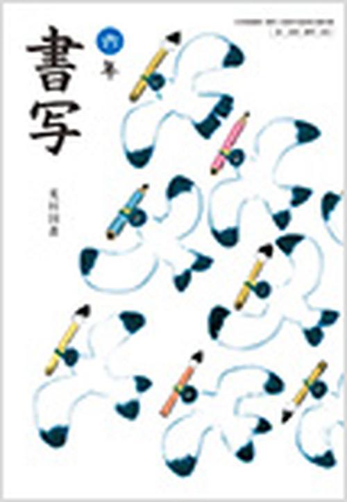 光村図書 小学教科書 書写 六年 [教番:書写635] 新品 ISBN 9784895287210 コ002-510-006-textbook-lo