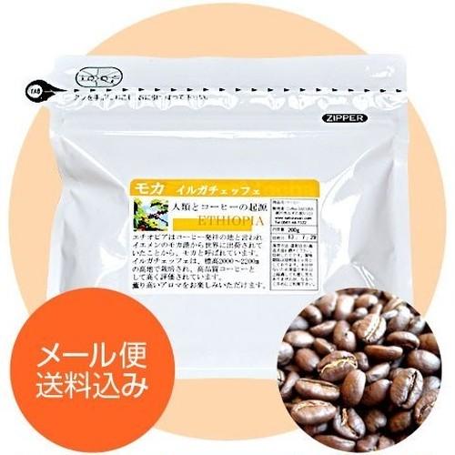 モカコーヒー豆イリガチャフ200g【メール便】