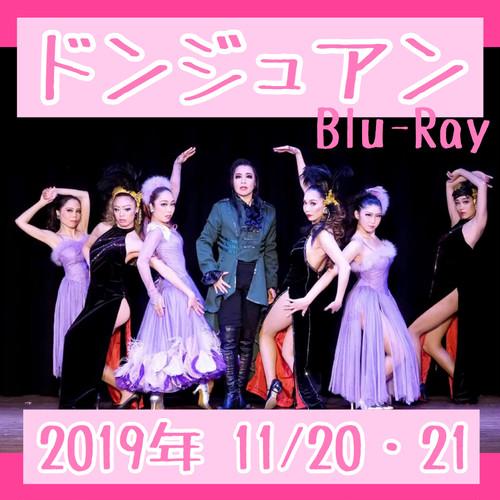 サヴァビアン東洋館公演「ドンジュアン」DVD