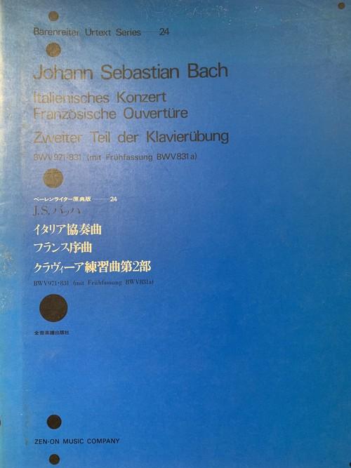 J.S.バッハ: イタリア協奏曲 フランス序曲 クラヴィーア練習曲第2部【ベーレンライター原典版】