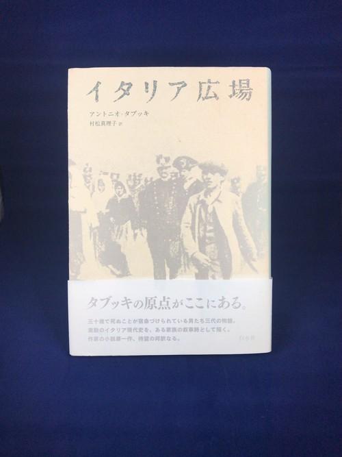 『イタリア広場』アントニオ・タブッキ著 村松真理子訳 (単行本)