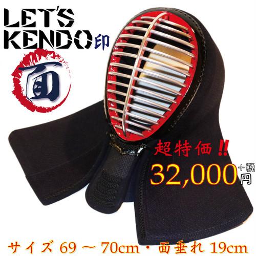 【LET'S KENDO印・面・ピッチ6mm・ナナメ刺し(1712M006)】