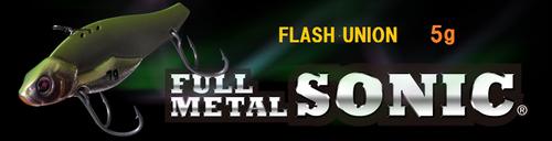 FLASH UNION / フルメタルソニック 5g