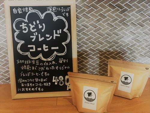 千鳥オリジナルブレンドコーヒー