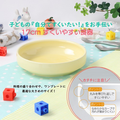 17cm すくいやすい食器  強化磁器 ノア カフェ【1715-6250】