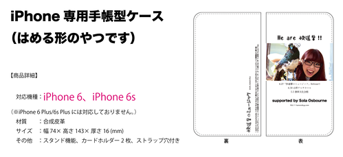 ※快進撃※名入れiPhone6/6s専用手帳型ケース