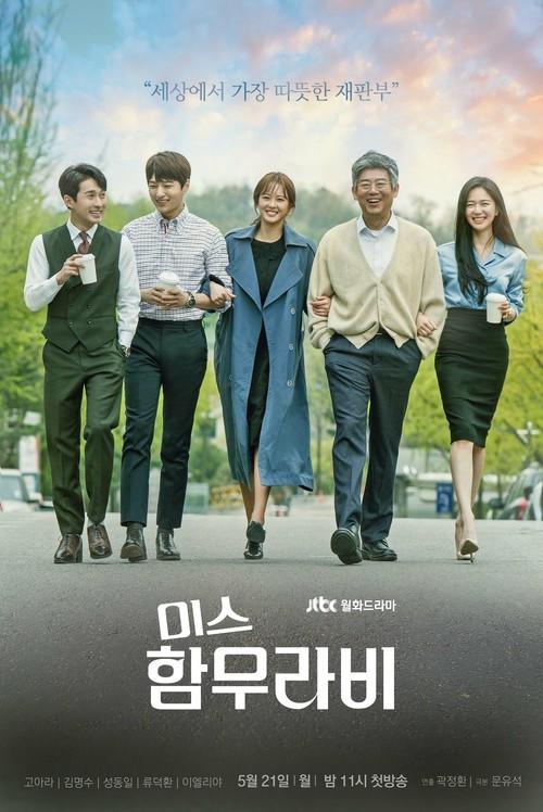 ☆韓国ドラマ☆《ミス・ハンムラビ》Blu-ray版 全16話 送料無料!
