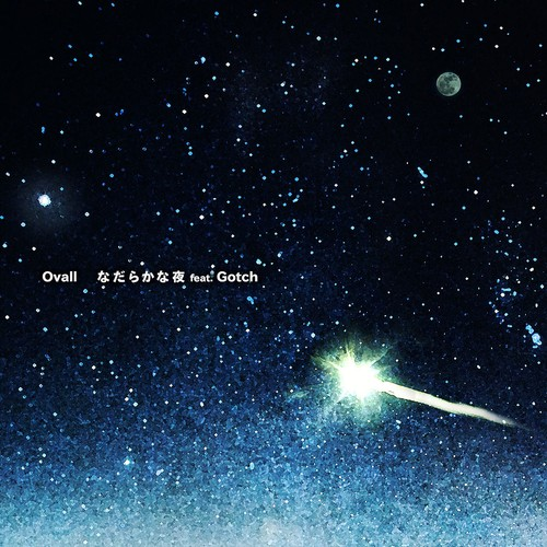 (7inch)Ovall 「なだらかな夜 feat. Gotch」
