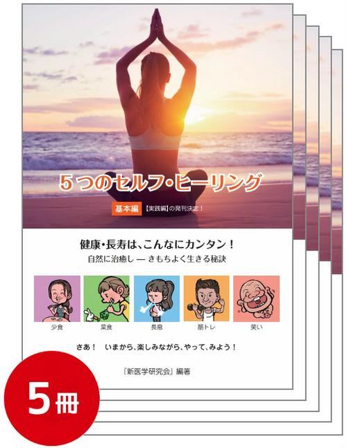 5つのセルフ・ヒーリング小冊子(5冊)