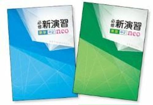 エデュケーショナルネットワーク 必修新演習 neo 国語 中1~3 2020年度版 各学年(選択ください) 新品完全セット ISBN コ004-449-000-mk-bn