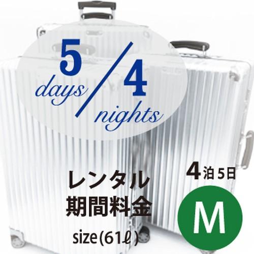 4泊5日 リモワ・クラシックM (61ℓ) レンタル期間料金