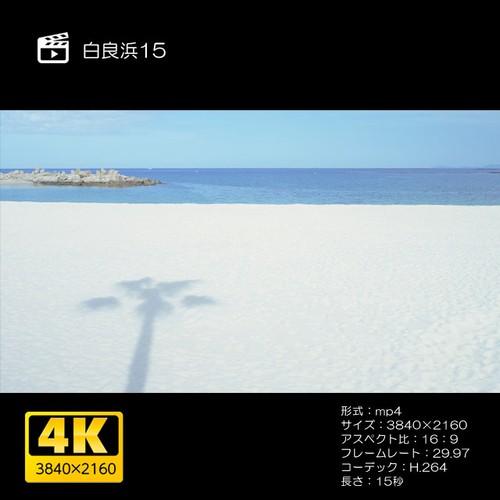 白良浜15