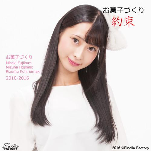 お菓子づくり 7thシングル『約束』初回限定盤C