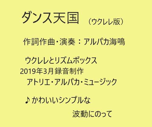 ウクレレ版・ダンス天国