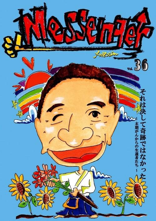 『Messenger』36号~46号バックナンバーセット(11冊)