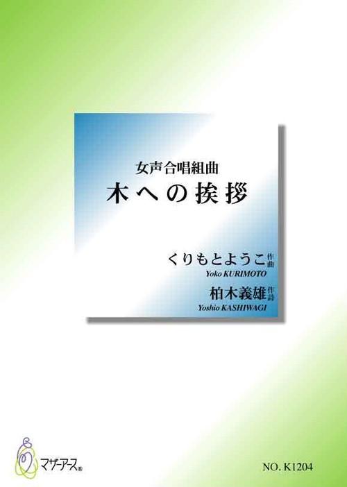 K1204 木への挨拶(女声合唱,ピアノ/くりもとようこ/楽譜)