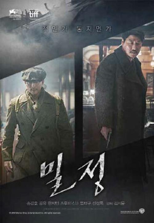 ☆韓国映画☆《密偵》DVD版 送料無料!