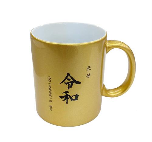 【新元号の記念に】令和!金のマグカップ