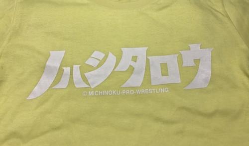 ☆999円セール☆のはしたろうTシャツ・黄・Sサイズ