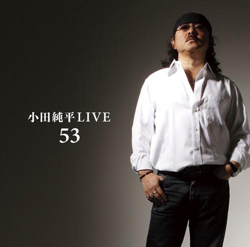 小田純平『小田純平LIVE「53」』