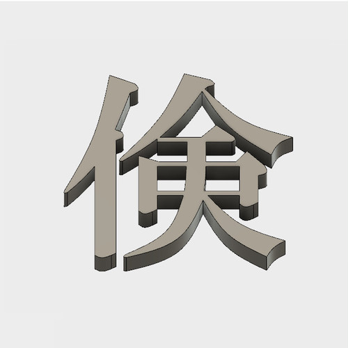"倹   【立体文字180mm】(It means ""frugal"" in English)"