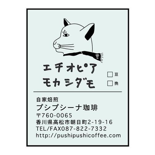 エチオピア モカシダモ / 200g