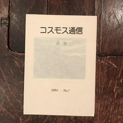 コスモス通信 高原 1984―No.7
