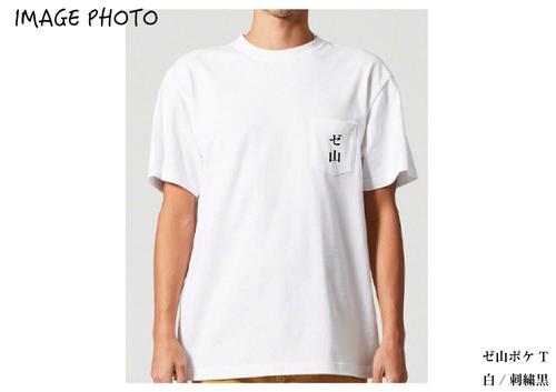 3日間限定受注生産】ゼ山刺繍ポケット付きTシャツ ホワイト 刺繍黒