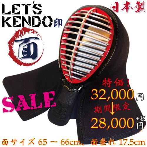 現品限り!【LET'S KENDO印・面・サイズ65~66cm・ピッチ6mm・ナナメ刺し(1712M009)】