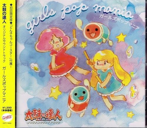 [新品] [CD] 太鼓の達人オリジナルサウンドトラック「ガールズポップマニア」(どん子ちゃんコースター付き初回限定版) / クラリスディスク