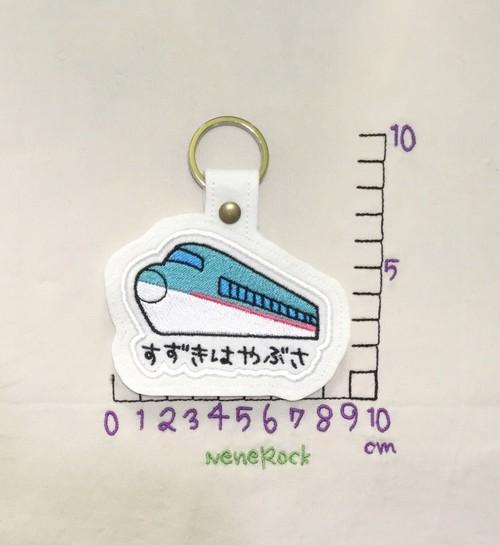 新幹線■お名前キーホルダー